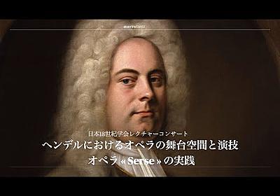 日本18世紀学会レクチャーコンサート ヘンデルにおけるオペラの舞台空間と演技