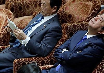 麻生財務相、辞意表明で安倍首相が慰留か…首相続投の意欲消失、内閣総辞職で新首相選出も | ビジネスジャーナル