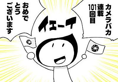 【カメラバカにつける薬 in デジカメ Watch】101回目のプロレンズ - デジカメ Watch