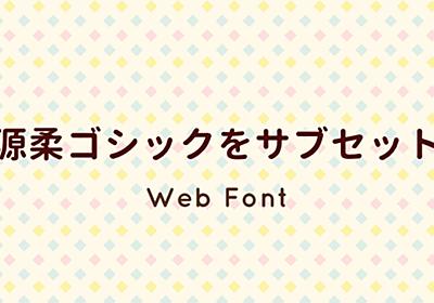 サブセットでWebフォントの軽量化 Web制作
