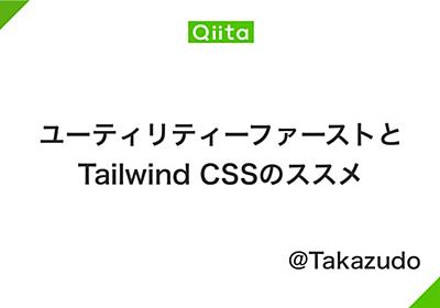 ユーティリティーファーストとTailwind CSSのススメ - Qiita