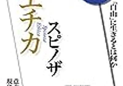 自由になるための入り口 國分功一郎『スピノザ 『エチカ』』 - オシテオサレテ
