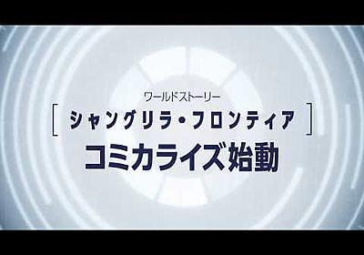 NA 佐倉綾音「小説家になろう」人気作『シャンフロ』が待望のコミカライズ!