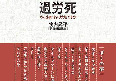 工藤義男先生ご遺族の「その後の10年間」『過労死―その仕事、命より大切ですか―』より   トウマコの教育ブログ