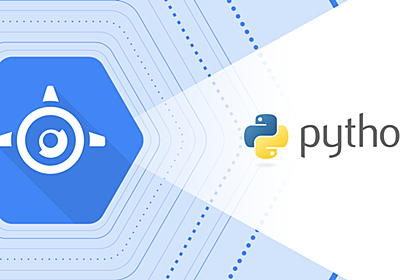 Introducing App Engine Second Generation runtimes and Python 3.7 | Google Cloud Blog