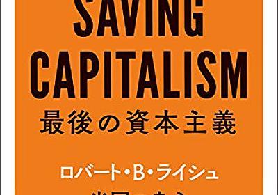 『最後の資本主義』資本主義を脅かしているのは、信用の弱体化である - HONZ