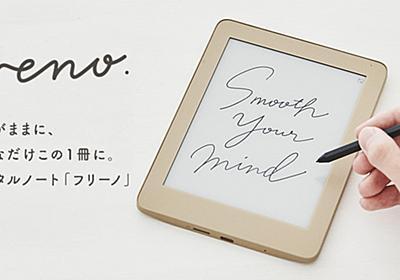 デジタルノート「フリーノ」 | KING JIM