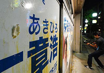 ヤジ認めた都議事務所、大量の生卵投げつけられる:朝日新聞デジタル