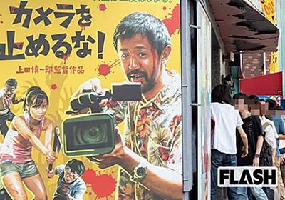 『カメラを止めるな!』はパクリだ!原作者が怒りの告発   Smart FLASH[光文社週刊誌]スマフラ/スマートフラッシュ