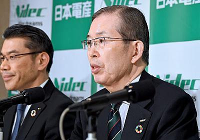「尋常ではない変化が起きた」 日本電産の永守会長  :日本経済新聞
