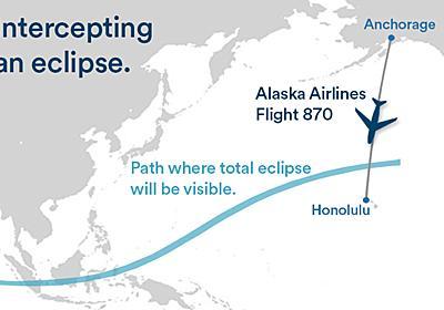 「25分遅く出発すれば皆既日食が観れる!」 アラスカ航空機、乗客の指摘でスケジュールを変更 - トラベルメディア「Traicy(トライシー)」