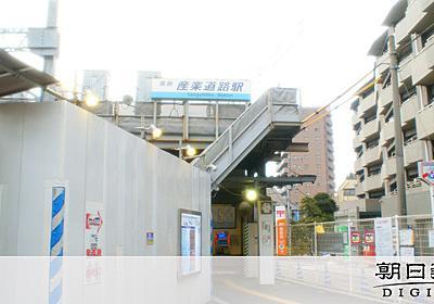 京急が46駅の新名称募集、数駅変更も 小中学生対象に:朝日新聞デジタル