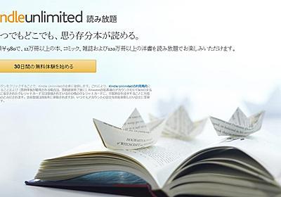 楽勝で元は取れる! 噂の「Kindle Unlimited」で読み漁ってみた【1週間体験レビュー】 | GetNavi web ゲットナビ