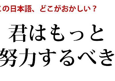 この日本語、どこがおかしい? 「すべき」「するべき」 - ねとらぼ