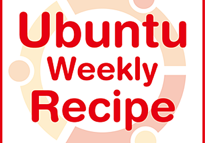 第537回 Standard Notesでメモを取る:Ubuntu Weekly Recipe|gihyo.jp … 技術評論社