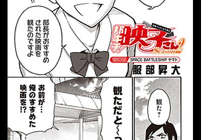 邦キチ! 映子さん Season2/第10話