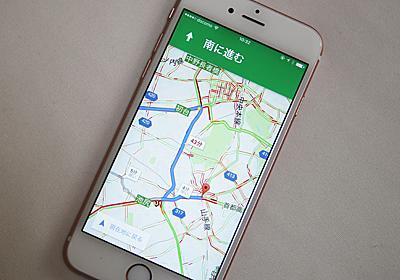 「ロボ声」が不評だったGoogleマップのナビ、野口美穂さんの声に戻る - ITmedia ニュース