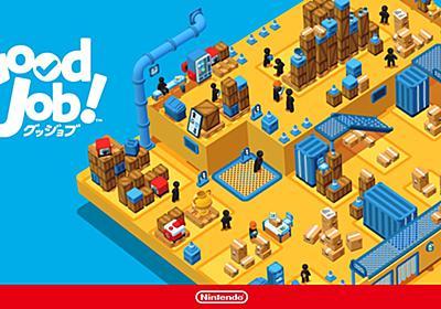 Good Job!(グッジョブ) | Nintendo Switch | 任天堂
