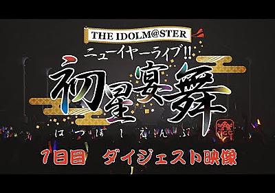 THE IDOLM@STER ニューイヤーライブ!! 初星宴舞【1日目】ダイジェスト映像 - YouTube