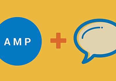 Simplicity の AMP ページに WordPress のコメント欄を設置