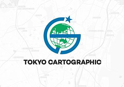 東京カートグラフィック Tokyo Cartographic