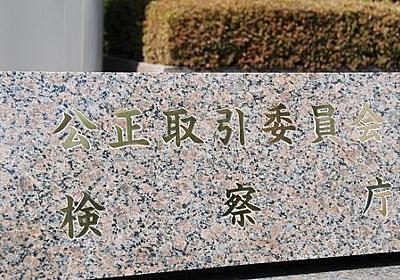 アップルが日本企業と知財無償提供契約 公取委調査 - 毎日新聞