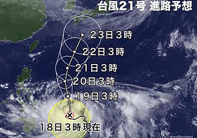 【台風21号】日本に接近の恐れ、週末以降に影響拡大 - ウェザーニュース
