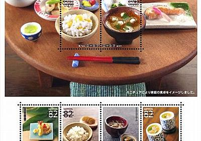 この切手お腹へる! 日本郵便が「和食」シートを発行 栗ごはんにみそ汁、背景にはちゃぶ台という隙のなさ - ねとらぼ