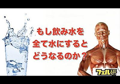 【衝撃】もし飲み物を全て水にするとどうなるのか?