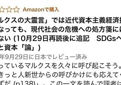 2021年5月10日にAmazonカスタマーサービスによって削除された斉藤幸平著 『人新世の「資本論」』への2020年9月29日投稿のレビュー|Less Than Useful|note