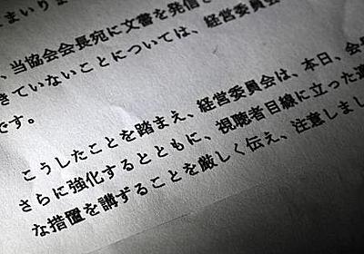 NHK報道巡り異例「注意」 経営委、郵政抗議受け かんぽ不正、続編延期 - 毎日新聞