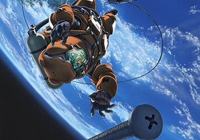 『プラネテス』が地上波放送 TVアニメ史最高傑作とも名高いSF作品 - KAI-YOU.net