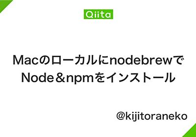 MacのローカルにnodebrewでNode&npmをインストール - Qiita