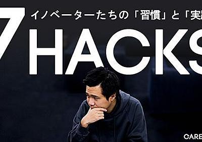 「光本勇介」解体新書。ヒットプロダクトを生む7つの鉄則 | CAREER HACK