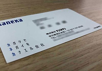 カネカが初めてコメント「弁護士を入れて調査している」:日経ビジネス電子版