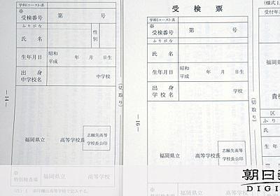 高校入学願書の性別欄を廃止「選考に必要ない」 福岡:朝日新聞デジタル