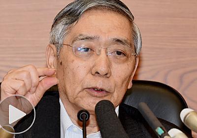 黒田日銀、苦心の緩和修正 早期の出口は否定  :日本経済新聞