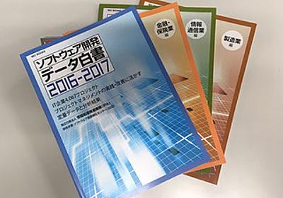 IPA、「ソフトウェア開発データ白書2016-2017」を刊行 - 特定業種版も公開   マイナビニュース