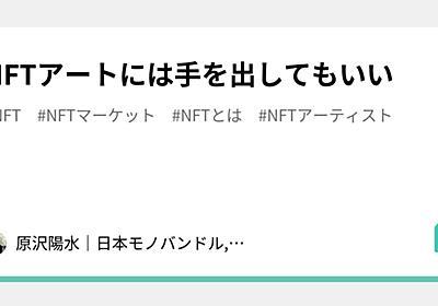 NFTアートには手を出してもいい|原沢陽水|日本モノバンドル, Hokusai API|note