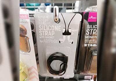 『ワイヤレスイヤホンを失くさないための紐』という画期的すぎる商品が販売されていた「ついにこの時が来たか」「本末転倒」→しかしメリットも沢山あった - Togetter