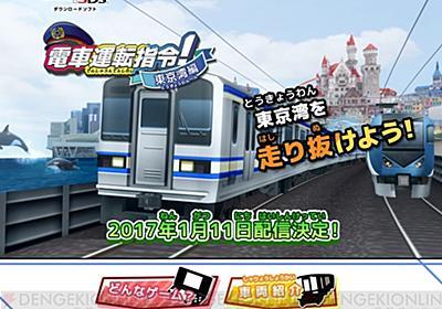 電撃 - 東京から舞浜、木更津を経て、安房鴨川まで運転できる3DS『電車運転指令!東京湾編』