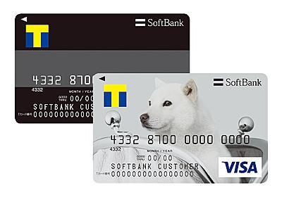 ソフトバンクキャリア決済でAmazonギフト券が購入可能なプリペイドカード