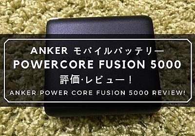 Anker モバイルバッテリー【PowerCore Fusion 5000】の評価・レビュー!超便利なプラグ付き!なんで今まで無かったんだ? - なっログ!