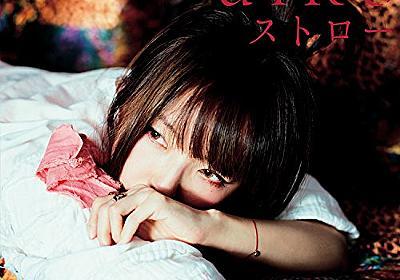 自称aikoのどうしようもなさ - 真顔日記