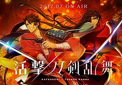 アニメ『活撃 刀剣乱舞』公式サイト -アニメーション制作 ufotable-