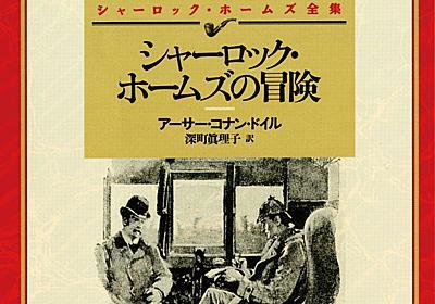 Kindleストアで『シャーロック・ホームズ』シリーズのセールが開催中! - Book Watch/セール情報 - 窓の杜