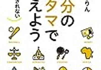【同期なんて気にするな】新社会人が読むべきでない本ベスト10!! - デマこいてんじゃねえ!