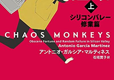 『サルたちの狂宴』 - HONZ