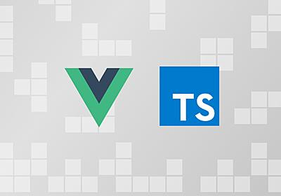 Vue.js+Vuex+TypeScriptのWebフロントエンド開発現場を前向きに改善した話 - ZOZO Technologies TECH BLOG