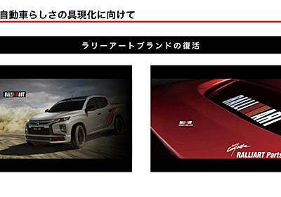 三菱自動車、2021年度に新型「アウトランダーPHEV」日本導入へ 中期経営計画アップデートで「ラリーアート」ブランド復活を宣言 - Car Watch